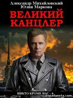 Александр Михайловский, Юлия Маркова. Великий канцлер