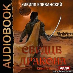Кирилл Клеванский. Сердце Дракона. Книга 4. Аудиокнига