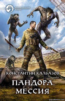 Константин Калбазов. Пандора - 3. Мессия