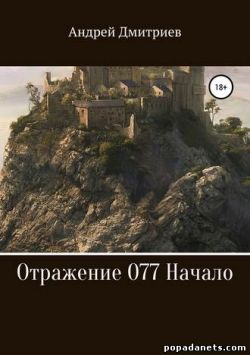 Андрей Дмитриев. Отражение 077. Начало