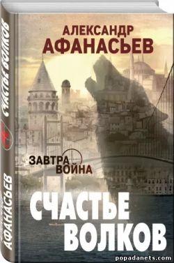 Александр Афанасьев. Счастье волков