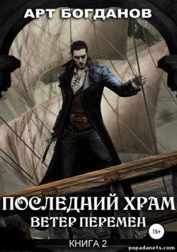 Арт Богданов. Последний храм 2. Ветер перемен