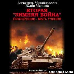 Вторая Зимняя Война. Врата войны 4. Аудиокнига