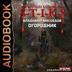 Владимир Мясоедов. S-T-I-K-S. Огородник. Аудио