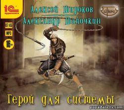 Александр Шапочкин, Алексей Широков. Герой для Системы. Аудио