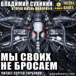 Мы своих не бросаем. Виктор Глухов - 9. Аудиокнига