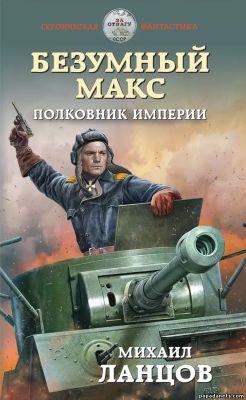 Михаил Ланцов. Безумный Макс. Том 3. Полковник Империи