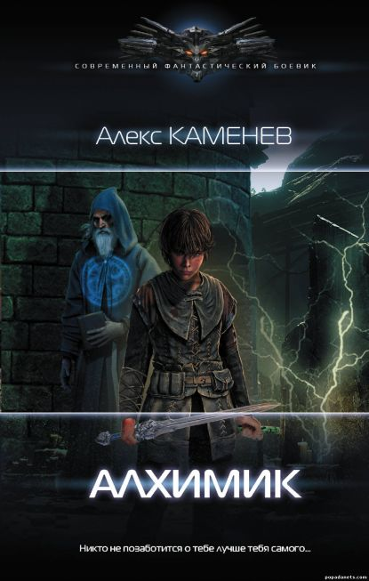 Алекс Каменев. Алхимик. Эрик дэс'Сарион - 1