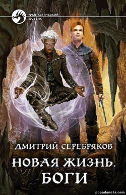 Дмитрий Серебряков. Новая жизнь - 3. Боги