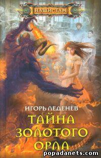 Игорь Леденев. Тайна золотого орла