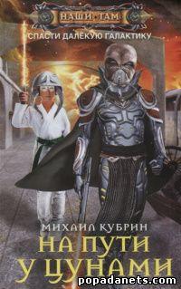 Михаил Кубрин. На пути у цунами