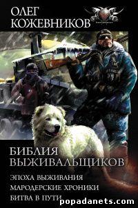 Олег Кожевников. Библия выживальщиков