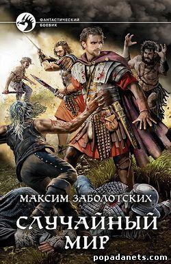 Максим Заболотских. Случайный мир