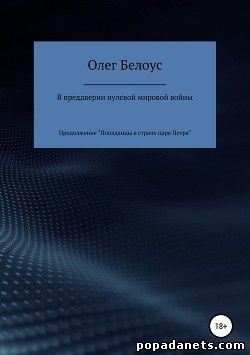 Олег Белоус. В преддверии нулевой мировой войны