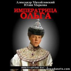 Императрица Ольга. Никто кроме нас - 5. Аудио