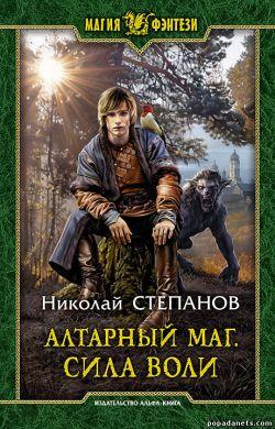 Николай Степанов. Алтарный маг. Сила воли