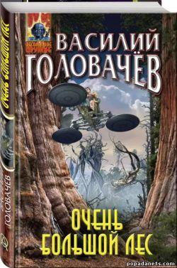 Василий Головачев. Очень большой лес