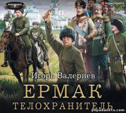 Игорь Валериев. Ермак. Телохранитель. Ермак - 2. Аудио