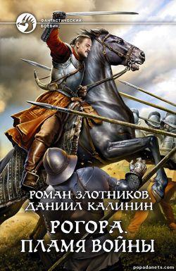 Роман Злотников, Даниил Калинин. Рогора 2. Пламя войны