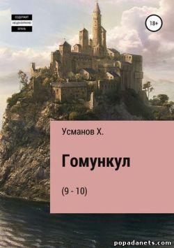 Хайдарали Усманов. Гомункул (9-10)