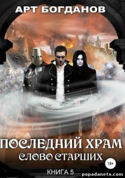 Арт Богданов. Слово Старших. Последний храм 5