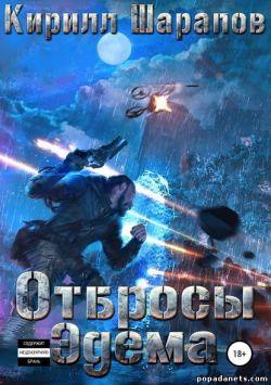 Кирилл Шарапов. Отбросы Эдема