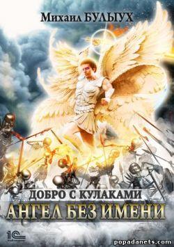 Михаил Булыух. Ангел без имени