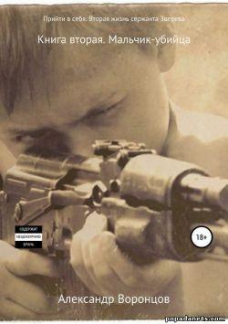 Александр Воронцов. Прийти в себя. Вторая жизнь сержанта Зверева 2. Мальчик-убийца
