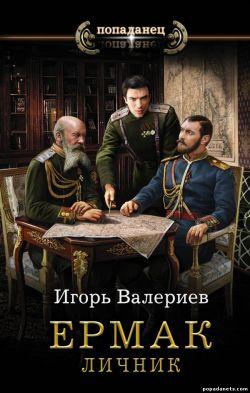 Игорь Валериев. Ермак. Личник. Книга третья