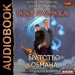 Сергей Савинов, Антон Емельянов. Братство обмана. Мир Карика 8. Аудио