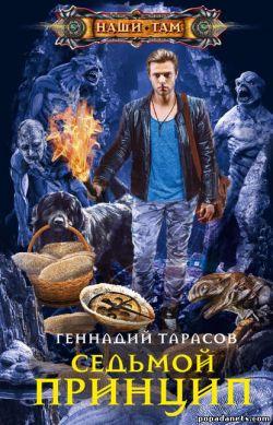Геннадий Тарасов. Седьмой принцип