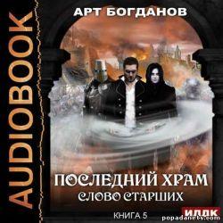 Арт Богданов. Слово Старших. Последний храм 5. Аудио