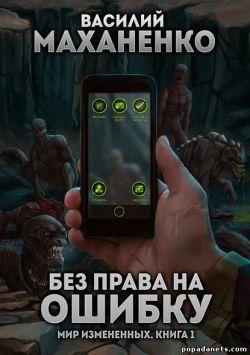 Василий Маханенко. Мир измененных - 1. Без права на ошибку