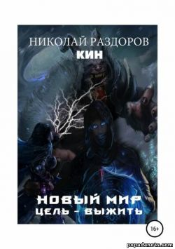 Николай Раздоров, Кин. Новый мир. Цель – выжить!