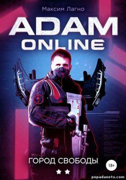 Максим Лагно. Adam Online 2. Город Свободы