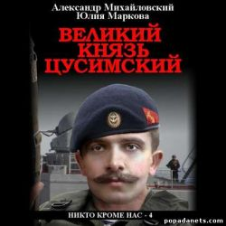 Александр Михайловский, Юлия Маркова. Великий князь Цусимский. Никто кроме нас 4. Аудио