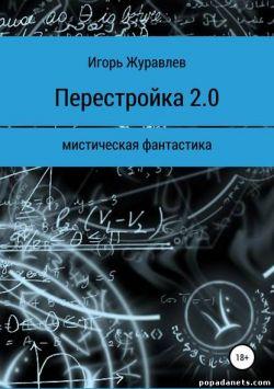 Игорь Журавлев. Перестройка 2.0