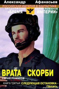 Александр Афанасьев. Врата скорби - 3. Следующая остановка – смерть