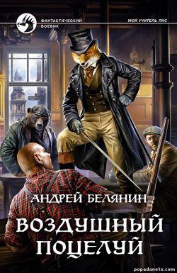 Андрей Белянин. Воздушный поцелуй. Мой учитель Лис - 3
