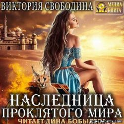 Виктория Свободина. Наследница проклятого мира. Аудио