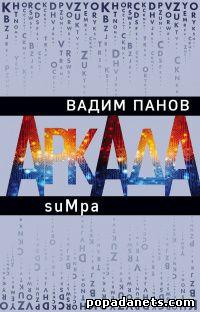 Вадим Панов. Аркада. Эпизод второй. suMpa