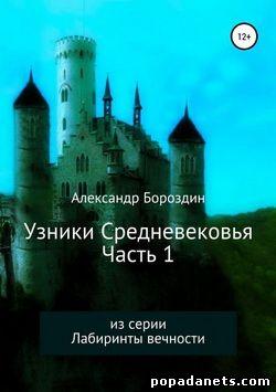 Александр Бороздин. Узники Средневековья - 1