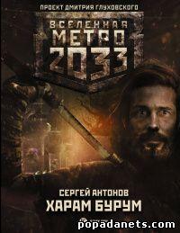 Сергей Антонов. Метро 2033. Харам Бурум