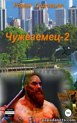 Роман Соловьев. Чужеземец-2
