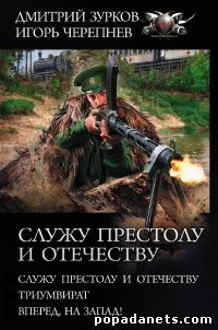 Дмитрий Зурков, Игорь Черепнев. Служу Престолу и Отечеству