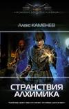 Алекс Каменев. Странствия алхимика. Алхимик 2