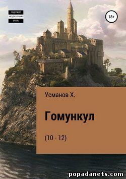 Хайдарали Усманов. Гомункул (10 – 12)