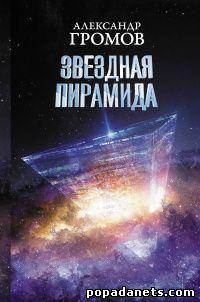Александр Громов. Звездная пирамида