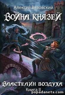 Алексей Вязовский. Война князей 2. Властелин воздуха