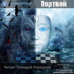 Евгений Кострица. Портной. Аудио